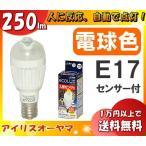 「省エネ 節電」LED電球 アイリスオーヤマ LDA3L-H-E17SV 人感センサー付 全光束250lm 小型電球型 電球色相当 17口金(E17)「送料区分A」
