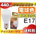 アイリスオーヤマ LDA5L-G-E17/D-4V3  5年保障 調光器対応  密閉形器具対応 広配光タイプ 電球色 E17口金 40W形相当  440lm  4.5W「送料区分A」
