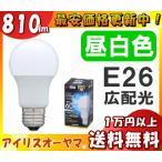 ECOHiLUX アイリスオーヤマ LDA7N-G-6T3 密閉器具対応 一般電球60W形相当 昼白色 810lm  広配光 200°E26口金 「送料区分A」