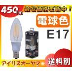 アイリスオーヤマ LDC3L-G-E17-FC 密閉器具対応 フィラメントLEDシャンデリア電球 E17口金 40W相当 電球色 クリアガラス-華やかな明かり 「送料区分A」