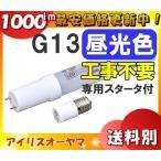 アイリスオーヤマ LDG20T・D・7/10V2 工事不要 直管LEDランプα 昼光色 20形 6500K 6.7W 1000lm グロー式器具専用 専用スタータ付「送料区分A」