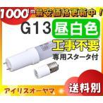 アイリスオーヤマ LDG20T・N・7/10V2 工事不要 直管LEDランプα 昼白色 20形 5000K 6.6W 1000lm グロー式器具専用 専用スタータ付「送料区分A」