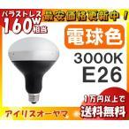「省エネ 節電」LED電球 アイリスオーヤマ LDR1020V13L-H/16BK バラストレスHID 全光束1600lm(160W相当)電球色相当 E26口金「送料区分A」