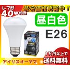 人感センサー付 レフ形LED電球 LDR5N-H-S6 エコハイルクス アイリスオーヤマ  昼白色 40形相当 口金E26  「送料区分A」