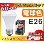 人感センサー付 レフ形LED電球 LDR8L-H-S6 エコハイルクス アイリスオーヤマ 電球色 60形相当 口金E26 「送料区分A」