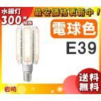 Yahoo!イーライン岩崎 LDTS124L-G-E39B 水銀ランプ300W相当 電球色 口金E39 「新商品」
