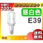Yahoo!イーライン岩崎 LDTS72N-G-E39B 水銀ランプ200W相当 昼白色 口金E39 「新商品」