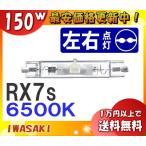 ハイラックス 高演色形メタルハライドランプ 岩崎 MTD150D (150型/6500K/透明/高演色形)「送料区分C」