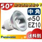 パナソニック JR12V50WKM/5EZ-H2「JR12V50WKM5EZH2」 ダイクロビーム 12V用 EZ10口金中角(20度) EZ10 「送料区分C」「JS」