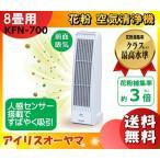 「送料無料」アイリスオーヤマ KFN-700 花粉空気清浄機 人感センサー搭載 ハウスダストやPM2.5にも対応 KFN700