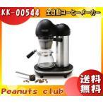 ピーナッツクラブ KK-00544 D-STYLIST 全自動コーヒーメーカー CF-01 挽き立てコーヒーが簡単に淹れられる 「細挽き・粗挽き」ミル機能2段階調整 「送料無料」