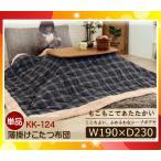 薄型こたつ布団チェック柄(ブルー系)KK-124 フチがボア 190×230cm KK124 東谷「代引不可」「送料540円」