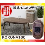 「送料無料」こたつテーブル コロナ100(長丸型)(天然木ラバーウッド)KORONA100東谷「代引不可」