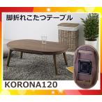 折れ脚コタツテーブル コロナ120(長丸型)(天然木)KORONA120東谷「代引不可」「送料1620円」