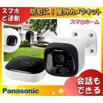 Panasonic パナソニック KX-HJC100K-W 屋外カメラキット(ホームユニット+屋外カメラ)ホームネットワークシステム「KXHJC100KW」「送料区分A」