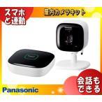 Panasonic パナソニック KX-HJC200K-W 屋内カメラキット(ホームユニット+屋内カメラ)ホームネットワークシステム「KXHJC200KW」「送料区分A」