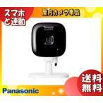 「送料無料」Panasonic パナソニック KXHJC200-W「KXHJC200K-W増設用」屋内カメラ スマ@ホームシステム ホームネットワークシステム対応「KXHJC200W」