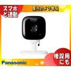 Panasonic パナソニック KXHJC200-W「KXHJC200K-W増設用」屋内カメラ スマ@ホームシステム ホームネットワークシステム対応「KXHJC200W」「送料区分A」
