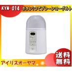 アイリスオーヤマ KYM-014 ヨーグルトメーカー ホワイト ボタン1つでプレーン、カスピ海ヨーグルト、甘酒、塩麹が作れる自動メニュー搭載 「送料無料」