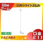 YAZAWA ヤザワ LCX4023WH500L(ホワイト)E11ソケット レール用スポットライト アーム長さ500mm「送料区分B」
