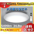 日立 HITACHI LEC-AH1200K LEDシーリングライト 〜12畳 5499lm 調色・調光「明るさアップ」搭載スタンダードタイプ リモコン付「LECAH1200K」「送料区分D」