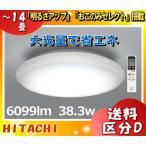 日立 HITACHI LEC-AH1400K LEDシーリングライト 〜14畳 6099lm 調色・調光「明るさアップ」搭載スタンダードタイプ リモコン付「LECAH1400K」「送料区分D」