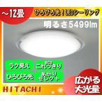 日立 HITACHI LEC-AHS1210EH LEDシーリングライト 〜12畳 5499lm 調色・調光 リモコン付「LECAHS1210EH」「送料区分D」