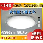 日立 HITACHI LEC-AHS1410K LEDシーリングライト 〜14畳 6099lm 調色・調光「ラク見え」搭載タイプ リモコン付「LECAHS1410K」「送料区分D」