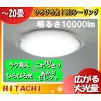 日立 HITACHI LEC-AHS2010EH LEDシーリングライト 〜20畳 10000lm 調色・調光 リモコン付「LECAHS2010EH」「送料区分E」
