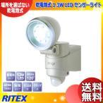 「送料無料」ライテックス LED-110 LEDセンサーライト 電池式 1.3W×1灯 防雨タイプ「LED110」