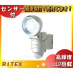 ライテックス LED-110 LEDセンサーライト 電池式 1.3W×1灯 防雨タイプ「LED110」「送料区分A」
