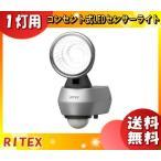 「送料無料」ライテックス LED-AC1010 LEDセンサーライト AC電源式 10W×1灯 ハロゲン150W相当(830lm)多機能型 防雨タイプ「LEDAC1010」
