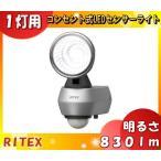 ライテックス LED-AC1010 LEDセンサーライト 防雨タイプ LEDAC1010 「送料区分A」