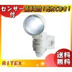 「送料無料」ライテックス LED-AC14 LEDセンサーライト AC電源式 4W×1灯 防雨タイプ コード3m「LEDAC14」