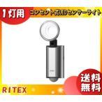 ライテックス LED-AC1510 LEDセンサーライト 電球色 防雨タイプ LEDAC1510 「送料無料」