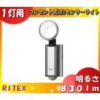 ライテックス LED-AC1510 LEDセンサーライト 電球色 防雨タイプ LEDAC1510 「送料区分A」