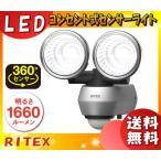 「送料無料」ライテックス LED-AC2020 LEDセンサーライト AC電源式 10W×2灯 ハロゲン300W相当(1660lm)多機能型 防雨タイプ「LEDAC2020」