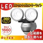 ライテックス LED-AC2020 LEDセンサーライト AC電源式 10W×2灯 ハロゲン300W相当(1660lm)多機能型 防雨タイプ「LEDAC2020」「送料区分A」