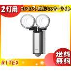 「送料無料」ライテックス LEDセンサーライト LED-AC2520 AC電源式 10W×2灯 多機能型 防雨タイプ 電球色レンズカバー付「LEDAC2520」