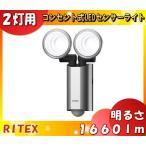 ライテックス LEDセンサーライト LED-AC2520 AC電源式 10W×2灯 多機能型 防雨タイプ 電球色レンズカバー付「LEDAC2520」「送料区分A」