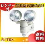 「送料無料」ライテックス LED-AC28 LEDセンサーライト AC電源式 4W×2灯 防雨タイプ コード3m「LEDAC28」