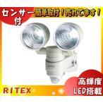 ライテックス LED-AC28 LEDセンサーライト AC電源式 4W×2灯 防雨タイプ コード3m「LEDAC28」「送料区分A」