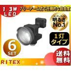 ライテックス LED-115 LEDセンサーライト 1.3W×1灯 フリーアーム式 乾電池式 LED115「送料無料」「6台まとめ買い」