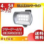 「送料無料」ムサシ RITEX ライテックス LED-150 LEDセンサーライト 4.5Wワイド フリーアーム式 乾電池式 電池寿命660日 明るさ最高峰 [led150]
