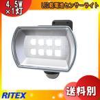 ライテックス 4.5W ワイド フリーアーム式 LED乾電池センサーライト LED-150