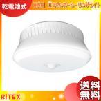 ライテックス LED-160 LEDセンサーライト 屋外用センサーシーリングライト 乾電池式 LED160「送料無料」