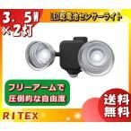 ライテックス LED-265 LEDセンサーライト 乾電池式明るさNo.1 白熱球100W相当 3.5W×2灯 電池寿命約840日 フリーアームで圧倒的自由度[led265]「送料無料」