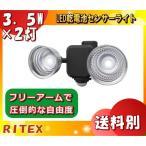 ムサシ RITEX ライテックス LED-265 3.5Wx2灯 フリーアーム式 LED乾電池センサーライト明るさNo1 電池寿命840 led265 「送料区分A」