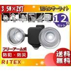 「12台まとめ買い」「送料無料」ムサシ RITEX ライテックス LED-265 3.5Wx2灯 フリーアーム式 LED乾電池センサーライト明るさNo1 電池寿命840日
