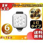 ライテックス LED-AC1008 フリーアーム式LEDセンサーライト 防雨タイプ LEDAC1008 「送料無料」 「6台まとめ買い」